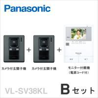 VL-SV38KL-Bセット パナソニック テレビドアホン モニター付親機(電源コード付)(録画機能付)+ カメラ付玄関子機(2台) セット [ VLSV38KL-B-SET ]|soshiyaru