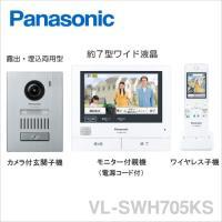 VL-SWH705KS パナソニック テレビドアホン 「外でもドアホン」 3-7タイプ 玄関子機+大画面7型ワイド親機+ワイヤレスモニター子機 セット[ VLSWH705KS ]|soshiyaru