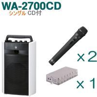 TOA ワイヤレスアンプ(WA-2700CD)(CD付)(シングル)+ワイヤレスマイク(2本)+チューナーユニットセット [ WA-2700CD-Bセット ]|soshiyaru