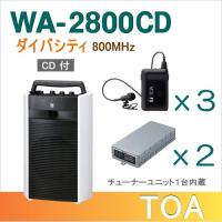 TOA ワイヤレスアンプ WA-2800CD (CD付)(ダイバシティ)+タイピン型ワイヤレスマイク(3本)+チューナーユニットセット [ WA-2800CD-Kセット ]