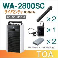 TOA ワイヤレスアンプ(WA-2800SC)(CD・SD・USB付)(ダイバシティ)+ワイヤレスマイク(3本)+チューナーユニットセット [ WA-2800SC-Eセット ]|soshiyaru