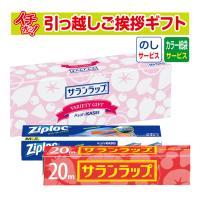 引っ越し 挨拶 品物 ギフト サランラップ バラエティギフトSVG4B(のし+手提げ紙袋付き)