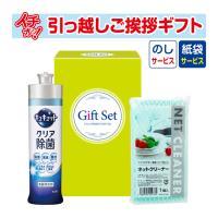 引っ越し 挨拶 ギフト セット 品物 粗品 洗剤  あすつく 暮らし応援 キッチン2点セット(C) KSB-37 (のし付き)