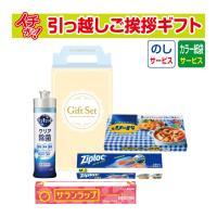 引っ越し 挨拶 ギフト セット 品物 粗品 洗剤 プレミアム キッチン4点セット GLB-90 (のし+手提げ紙袋付き)