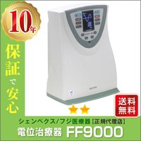 ■商品名:FF9000 (フジ医療器/シェンペクス)  ■ランク:Cランク  ■付属品:リモコン/高...