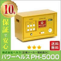 ■商品名:パワーヘルスPH-5000  ■ランク:Cランク  ■付属品:通電布、絶縁シート、取扱説明...