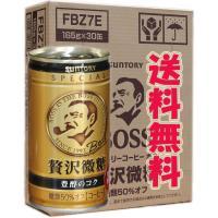 サントリーBOSS贅沢微糖165g缶のケース販売です。 贅沢微糖を存分に味わってください。