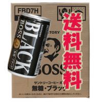 サントリー缶コーヒBOSSブラック 165g缶のケース販売です。 確かな味をお届けします。