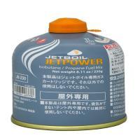 【千葉県から出荷】 ジェトボイル専用のガスカートリッジ。SUMO、SUMO チタニウムに収納できます...