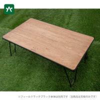 ユニフレーム テーブル フィールドラック WOOD天板 sotosotodays別注モデル 611654SCMP