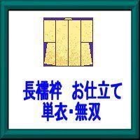 単衣仕立て・無双仕立ての場合は正絹半襟込みで、¥13000で承ります  ○納期 約40日〜45日