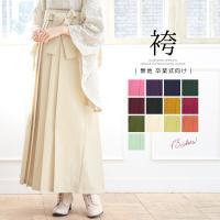 カラバリ7色!卒業式の着物にオススメなシンプルな袴   ■色 A ピンク(hm0045m-3186)...