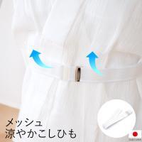 夏でも涼しく着付けが出来るメッシュ涼やかきものベルト   ■色 白  ■素材 (ゴム) ポリウレタン...