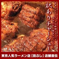 【品名】 訳ありチャーシュー  【原材料名】 豚肉、しょうゆ、みりん風調味料、合成酒、にんにく、生姜...