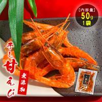 【商品内容】  石川県産 干し甘えび 50g(28尾前後)×1袋   ★そのままお召し上がり下さい。...