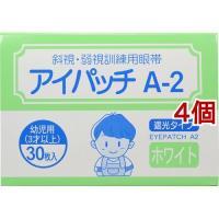アイパッチA2 ホワイト 幼児用 ( 30枚入*4コセット )/ アイパッチ