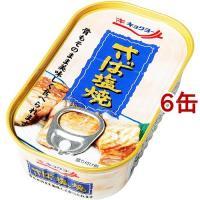 キョクヨー さば塩焼 ( 65g*6コ )