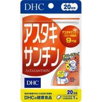 DHC アスタキサンチン 20日分 ( 20粒 )/ DHC サプリメント