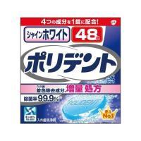 綺麗入れ歯洗浄剤リュリュ - ベルーナ