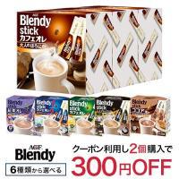 【ブレンディ スティック 70本・100本 6種類から選べる】  人気のブレンディスティックシリーズ...