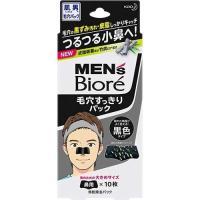 メンズビオレ 毛穴すっきりパック 黒色タイプ ( 10枚入 )/ メンズビオレ
