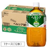 (訳あり)花王 ヘルシア 緑茶 ( 1.05L*12本入 )/ ヘルシア ( ヘルシア お茶 緑茶 体脂肪 )