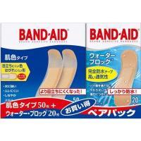 (アウトレット)バンドエイド 肌色タイプ 50枚+ウォーターブロック 20枚 ペアパック ( 1セット )/ バンドエイド(BAND-AID)