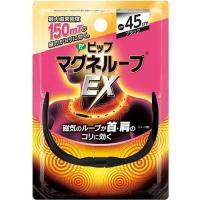 ピップ マグネループEX 高磁力タイプ ブラック 45cm ( 1コ入 )/ ピップマグネループEX