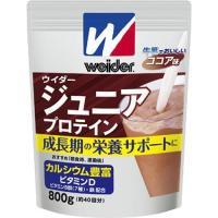 ☆送料無料☆/ウイダー ジュニアプロテイン ココア味(weider ウイダー 0.8kg ウィーダー...