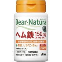 ディアナチュラ ヘム鉄 with サポートビタミン2種 ( 30粒入 )/ Dear-Natura(ディアナチュラ)