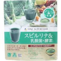 ファイン スーパーフード スピルリナ&乳酸菌*酵素 ( 150g )/ ファイン