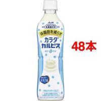 カラダカルピス ( 500ml*48本入 )/ カルピス