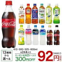 ☆送料無料(北海道、沖縄を除く)☆ コカ・コーラ社の人気ペットボトル商品13種類からお好きな商品をご...