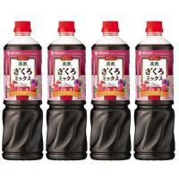ミツカン ビネグイット 黒酢 ざくろミックス 6倍濃縮 業務用 ( 1L*4本セット )