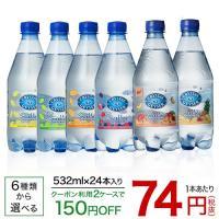 送料無料  6種類から選べる!アメリカの定番の炭酸水、クリスタルガイザーのスパークリング(炭酸)タイ...