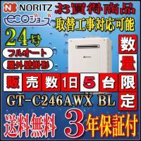 ガス給湯器 ノーリツ エコジョーズ GT-C2452AWX-2 BL 24号  ●戸建住宅向け・設置...