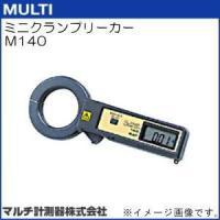特徴 外部磁界の影響を殆ど受けない高精度で本格的ミニサイズ漏電計 オートパワーオフ機能 幅広い計測(...