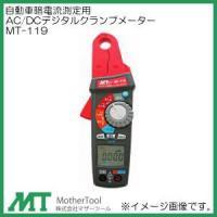 自動車計測器 2〜3営業日内の発送になります。 ●AC/DCクランプメーター 自動車電気系統の点検・...