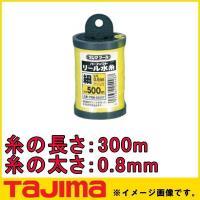 パーフェクトリール水糸 蛍光イエロー 太 PRM-M300Y  製品情報 糸の太さ:0.8mm 長さ...