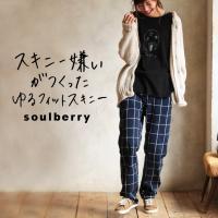 流行や年代にとらわれない、ナチュラルでベーシックなおしゃれを提案する『soulberry*オリジナル...