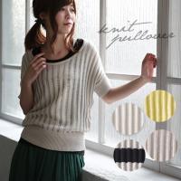 商品名:透かしリブドルマンニットプルオーバー  透け感を残したリブ編みが季節感たっぷりなニットプルオ...