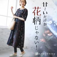 商品名:甘〜いだけが、花柄じゃない!わたし好みの花柄ワンピース   【soulberryオリジナル】...