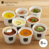 スープ 8セット /カジュアルボックス (スープストックトーキョー)