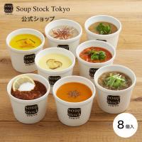 スープ 8セット ギフトボックス (スープストックトーキョー)