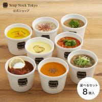 スープストック トーキョー 選べるスープ8セット / カジュアルボックス
