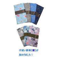 温泉バッグ 日本手ぬぐい 選べる2点セット メンズ スパバッグ 浮世絵 白波 赤富士|sousakuzakka-koto|14