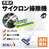 掃除機 コードレス おすすめ 安い ハンディ スティック クリーナー サイクロン 式 売れ筋 掃除機...