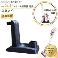SOUYI ソウイ スタンド コードレス スティック クリーナー 掃除機 SY-089 専用【送料無料】