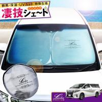 適合車種:TOYOTA/トヨタ 30系(GGH30W/GGH35W/AGH30W/AGH35W/AY...