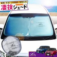 適合車種:・TOYOTA/トヨタ M900A/M910A TANK(タンク)/TANK CUSTOM...